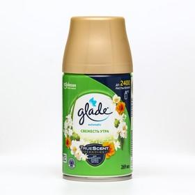 Освежитель воздуха Glade Automatik «Свежесть утра», сменный блок, 269 мл