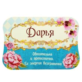 Двусторонний магнит «Дарья» Ош