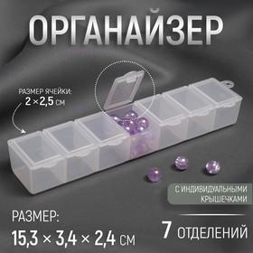 Контейнер для бисера, 15,3 × 3,4 × 2,4 см, цвет прозрачный Ош