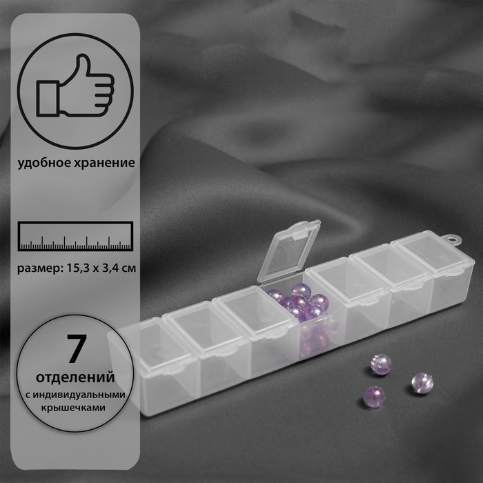 Контейнер для бисера, 15,3 × 3,4 × 2,4 см, цвет прозрачный