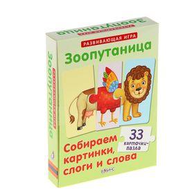 Развивающие карточки-пазлы «Зоопутаница: собираем картинки, слоги и слова», 33 карточки