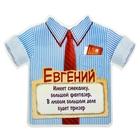 Двусторонний магнит «Евгений»