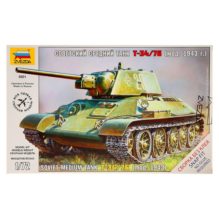 """Сборная модель """"Советский средний танк Т-34/76 (мод. 1943 г.)"""""""