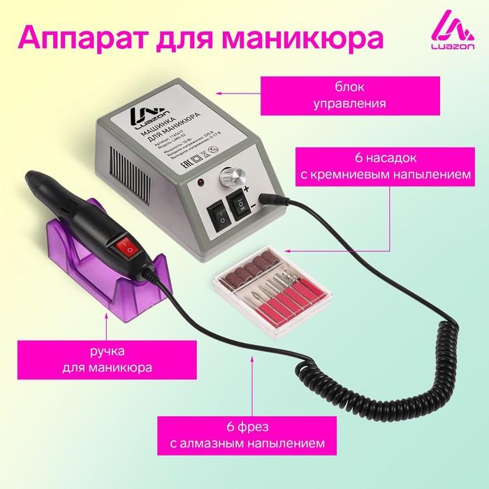 Аппарат для маникюра LuazON LMH-02, 6 насадок, до 20000 об/мин, 12 Вт, серый