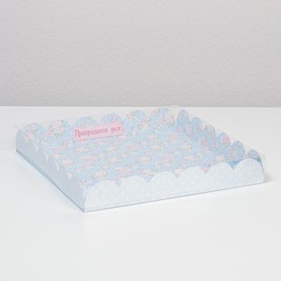 Коробка для кондитерских изделий с PVC крышкой «Прекрасного дня!», 21 × 21 × 3 см