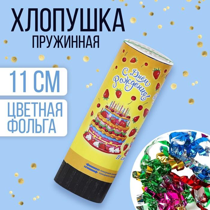 Хлопушка пружинная С днём рождения Тортик, конфетти, фольга, серпантин, 11 см