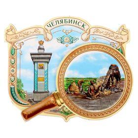 Магнит многослойный с лупой «Челябинск» Ош