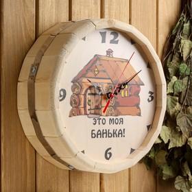 Часы банные бочонок 'Это моя банька' Ош