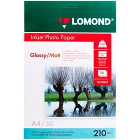 Фотобумага LOMOND 0102021 для струйной печати А4, 210 г/м², 50 листов, двусторонняя, глянцевая/матовая