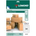 Этикетка самоклеящаяся LOMOND 2100175 на листе формата А4, 24 этикетки, размер 64,6х33,4 мм, белая, 50 листов