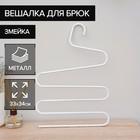 Вешалка для брюк и юбок «Змейка», 33×36 см, цвет МИКС - Фото 1
