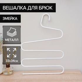 Вешалка для брюк и юбок «Змейка», 33×36 см, цвет МИКС