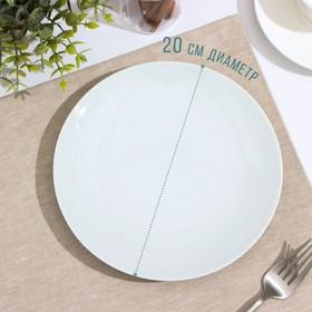 Тарелка мелкая «Универсал», d=20 см