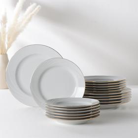 Сервиз столовый «Голубка», 18 предметов: d=17,5 см, d=20 cм, d=24 см, без деколи