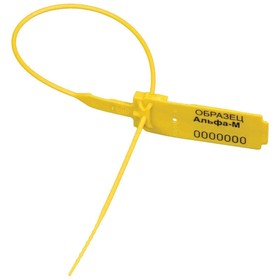 Пломба пластиковая сигнальная Альфа-М 255 мм, жёлтая Ош