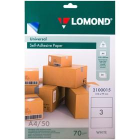 Этикетка самоклеящаяся LOMOND 2100015 на листе формата А4, 3 этикетки, размер 210х99 мм, белая, 50 листов