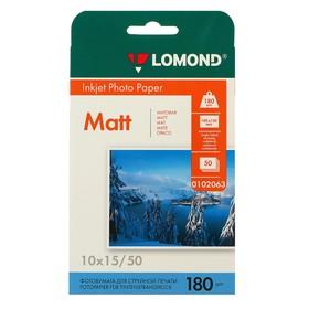 Фотобумага для струйной печати A6 (100x150) LOMOND, 102063, 180 г/м², 50 листов, односторонняя, матовая