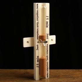 Часы песочные сувенирные для саун и бань на 15 минут, упаковка блистер , микс Ош