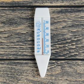 Термометр для воды 'Мойдодыр' (0°С<Т<+50°С), упаковка пакет  микс Ош