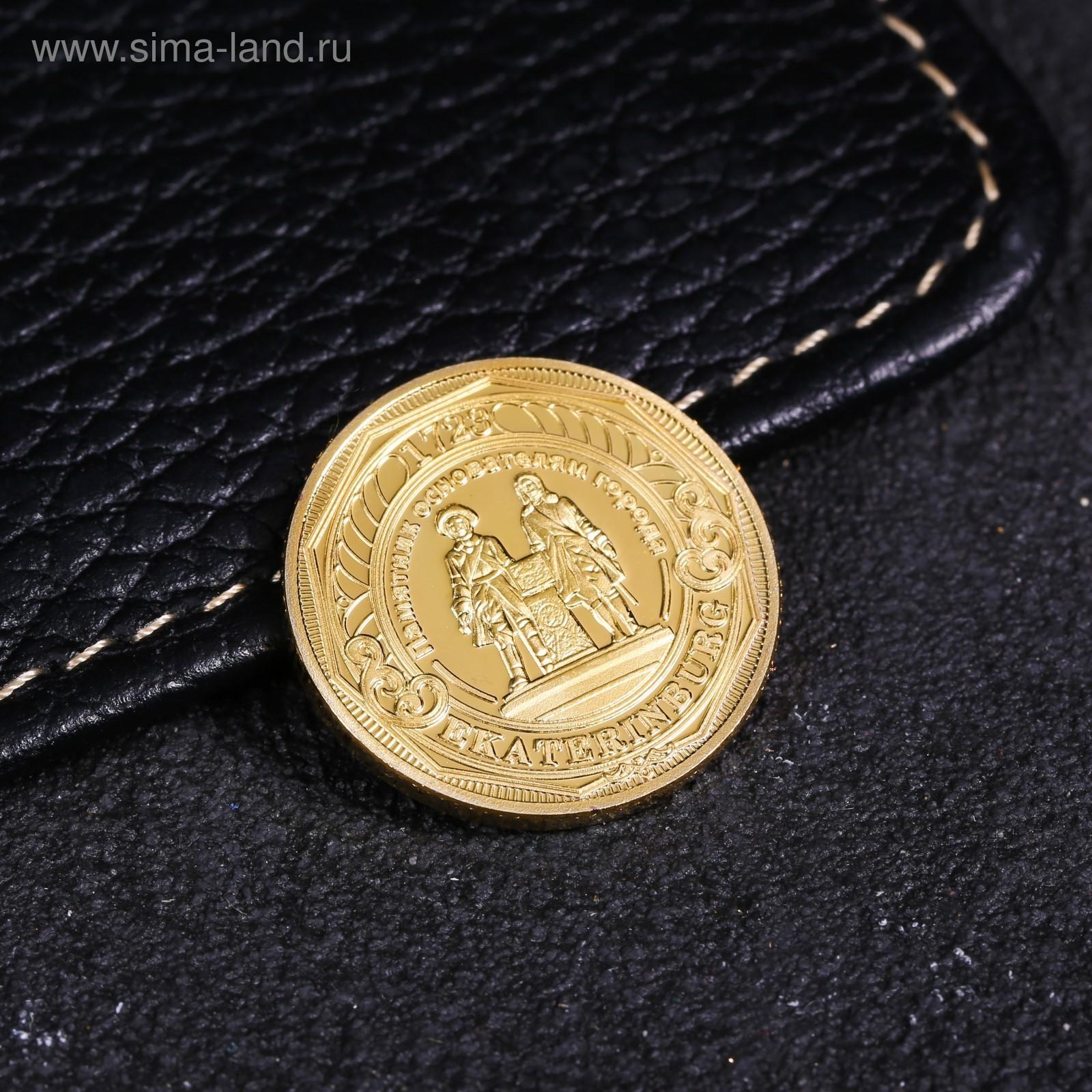 Монетка купить екатеринбург https fix price ru режим работы