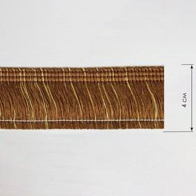 Тесьма «Бахрома», 4 см, 12 ± 1 м, цвет болотный/золотой Ош