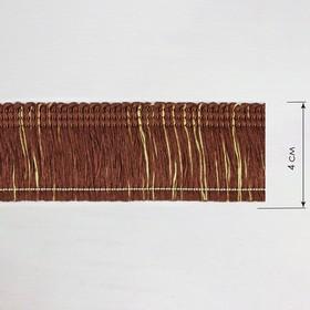 Тесьма «Бахрома», 4 см, 12 ± 1 м, цвет коричневый/золотой Ош