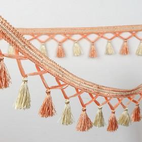 Тесьма «Переплетение кистей», 12 ± 1 м, цвет персиковый/бежевый Ош