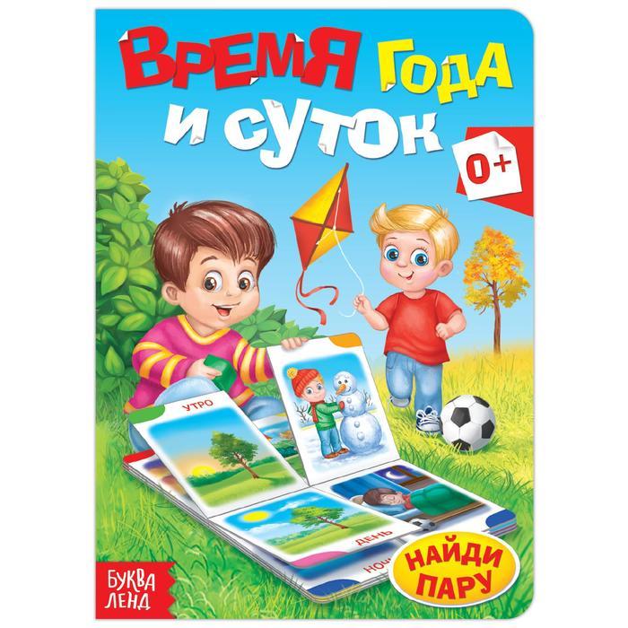 Книга картонная Время года и суток, 10 стр.