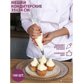 Набор одноразовых кондитерских мешков, 35×24 см, 100 шт