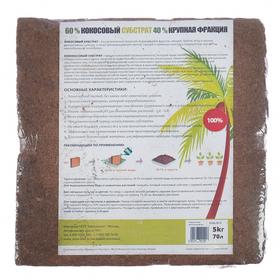 Грунт кокосовый Forward (60%), блок, 70 л, 5 кг Ош