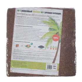 Грунт кокосовый Absolut (40%), блок, 70 л, 5 кг Ош