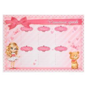 Расписание уроков А4 «Для девочек» Ош