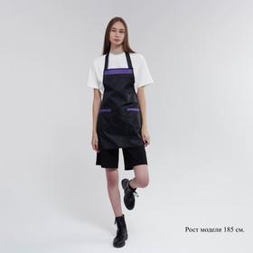 Фартук для мастера, цвет чёрно-фиолетовый Ош