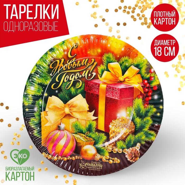 Тарелка бумажная С Новым Годом, подарки, 18 см.