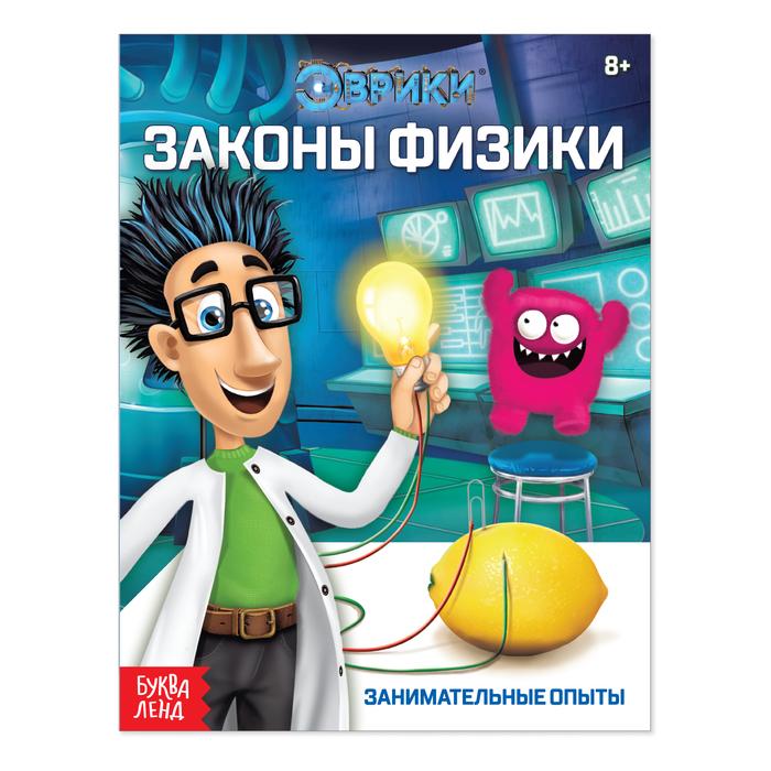 Обучающая книга Законы физики, 16 стр.