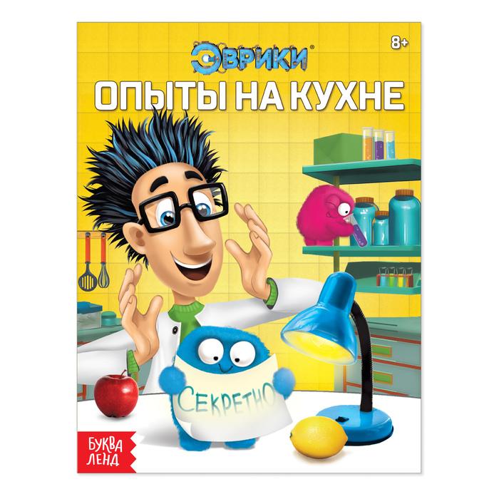 Обучающая книга Опыты на кухне, 16 стр.