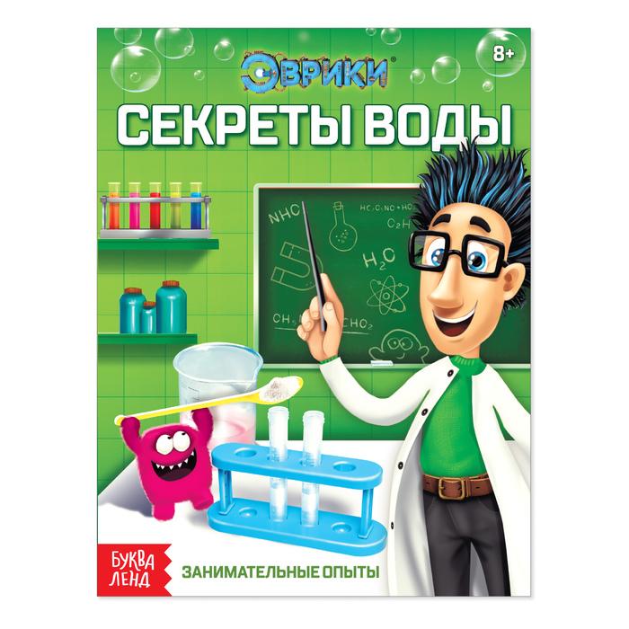 Обучающая книга Секреты воды, 16 стр.