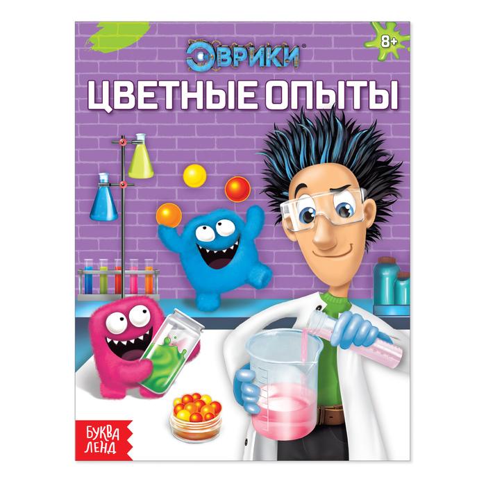 Обучающая книга Цветные опыты, 16 стр.