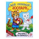 Раскраска «Мой любимый зоопарк», 12 стр.