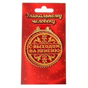 Медаль «С выходом на пенсию», d=7 см Ош