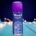 Спрей «Иней», 250 мл, цвет фиолетовый