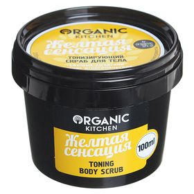 "Скраб для тела Organic Kitchen ""Жёлтая сенсация"", тонизирующий, 100 мл"