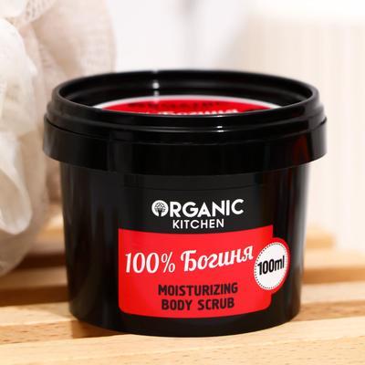 Скраб для тела Organic Kitchen «100% Богиня», увлажняющий, 100 мл