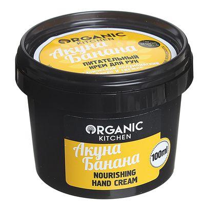 Крем для рук Organic Kitchen «Акуна Банана» питательный, 100 мл - Фото 1
