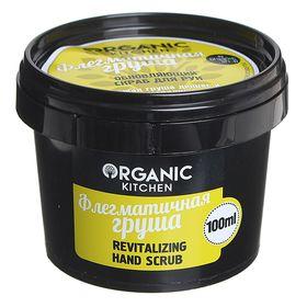 Скраб для рук Organic Kitchen «Флегматичная груша», обновляющий, 100 мл