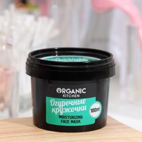 Маска-увлажнение для лица Organic Kitchen «Огуречные кружочки», 100 мл