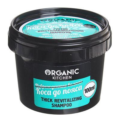 Шампунь для волос Organic Kitchen «Коса до пояса», восстанавливающий, густой, 100 мл - Фото 1