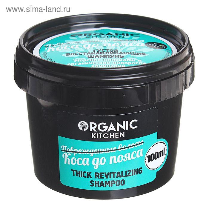 Шампунь для волос Organic Kitchen «Коса до пояса», восстанавливающий, густой, 100 мл