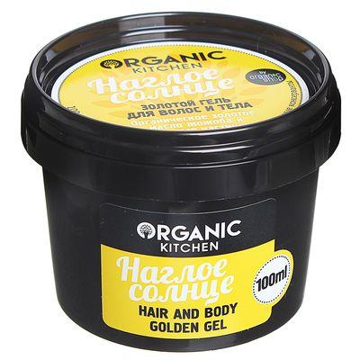 Гель для волос и тела Organic Kitchen «Наглое солнце», 100 мл - Фото 1