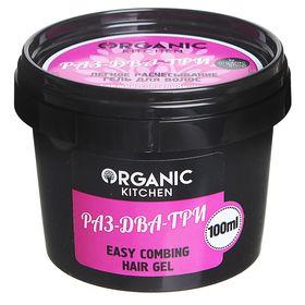 Гель для волос Organic Kitchen «Раз-Два-Три», 100 мл